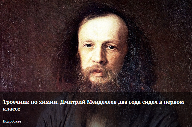 12/02/2014 Троечник по химии. Дмитрий Менделеев два года сидел в первом классе