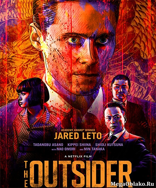 Аутсайдер / The Outsider (2018/WEB-DL/WEB-DLRip)