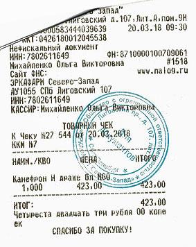 ETN_chek_423_200318.jpg