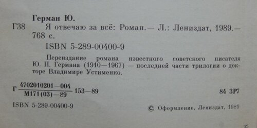 довлатов_герман_1.JPG