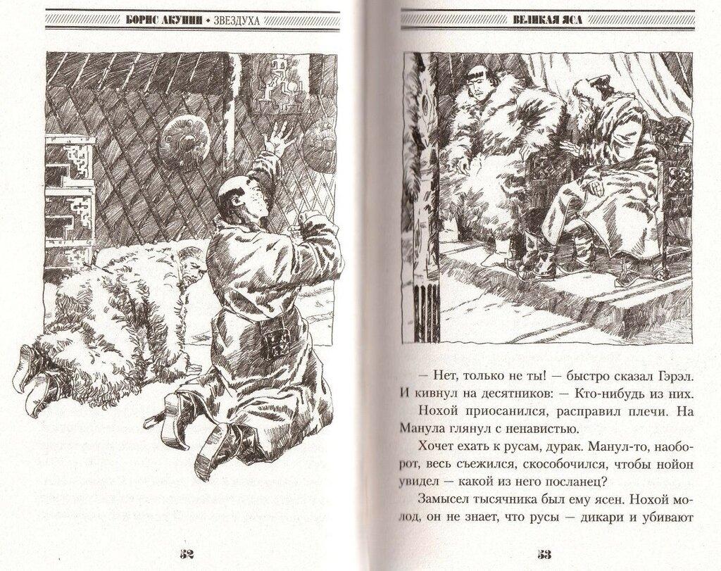 Фото 4 - Иллюстрации (2).jpg