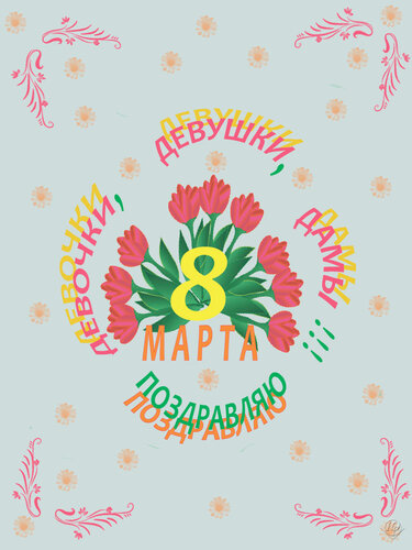 С  Праздником 8-е марта!!!