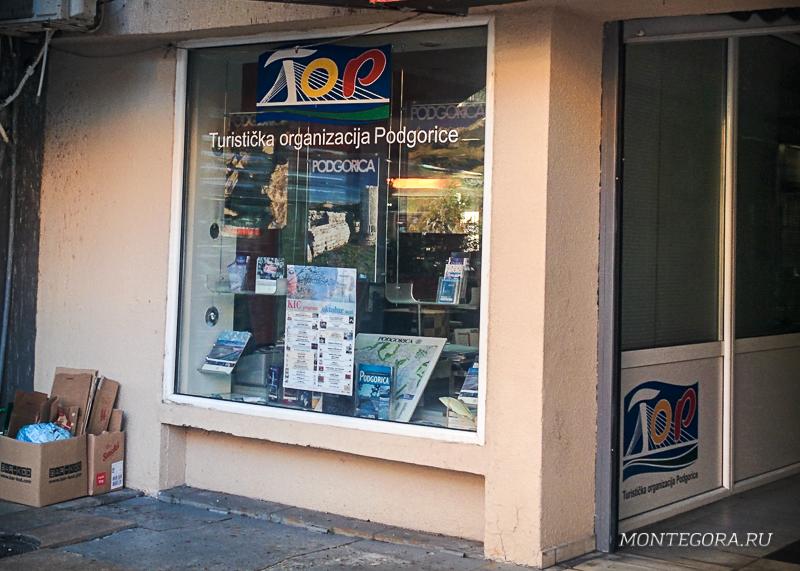 В Подгорице оплатить налог и зарегистрироваться можно в одном месте