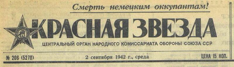 «Красная звезда», 2 сентября 1942 года