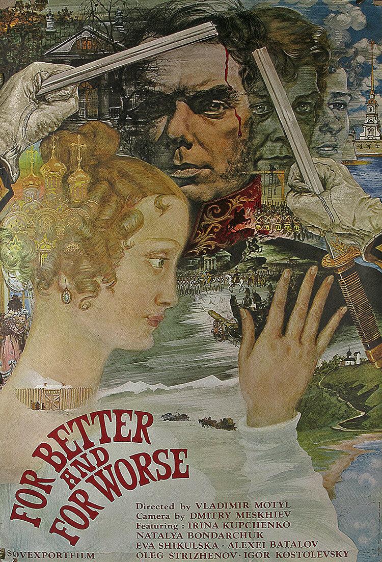 Плакат Валерия Кострина