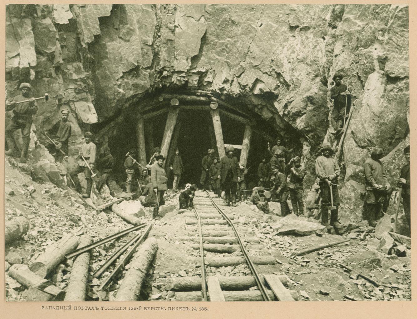 Верста 128. Западный портал тоннеля, пикет № 135