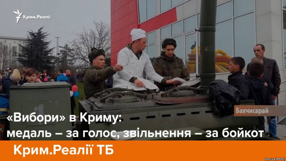 «Выборы» в Крыму: медаль – за голос, увольнение – за бойкот | Крым.Реалии ТВ (видео)