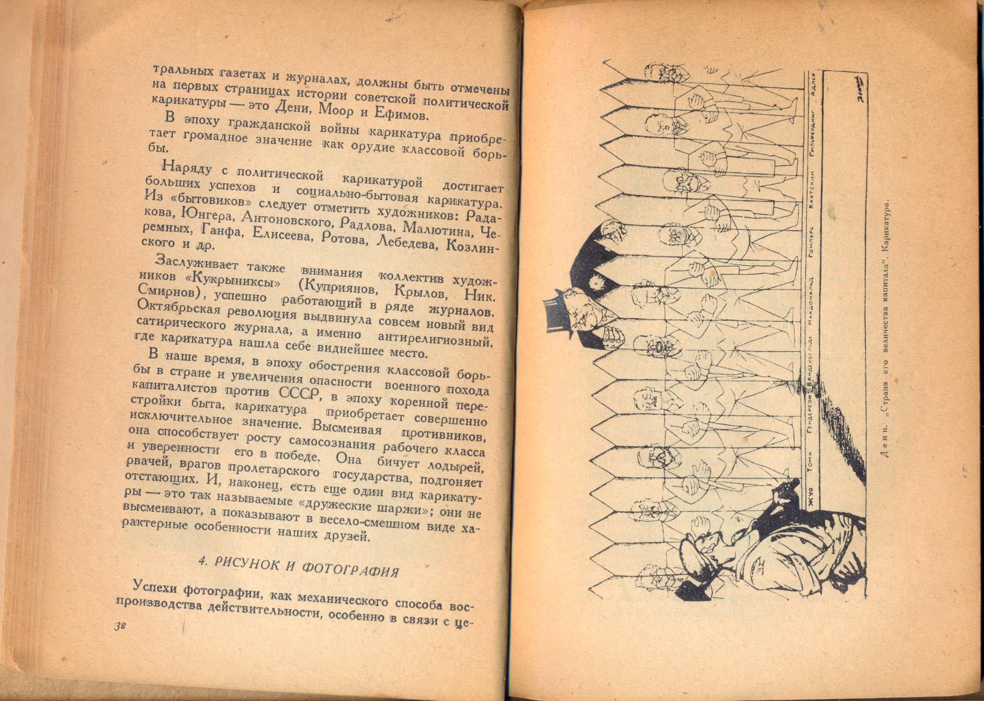 иллюстрация в книге 32.jpg