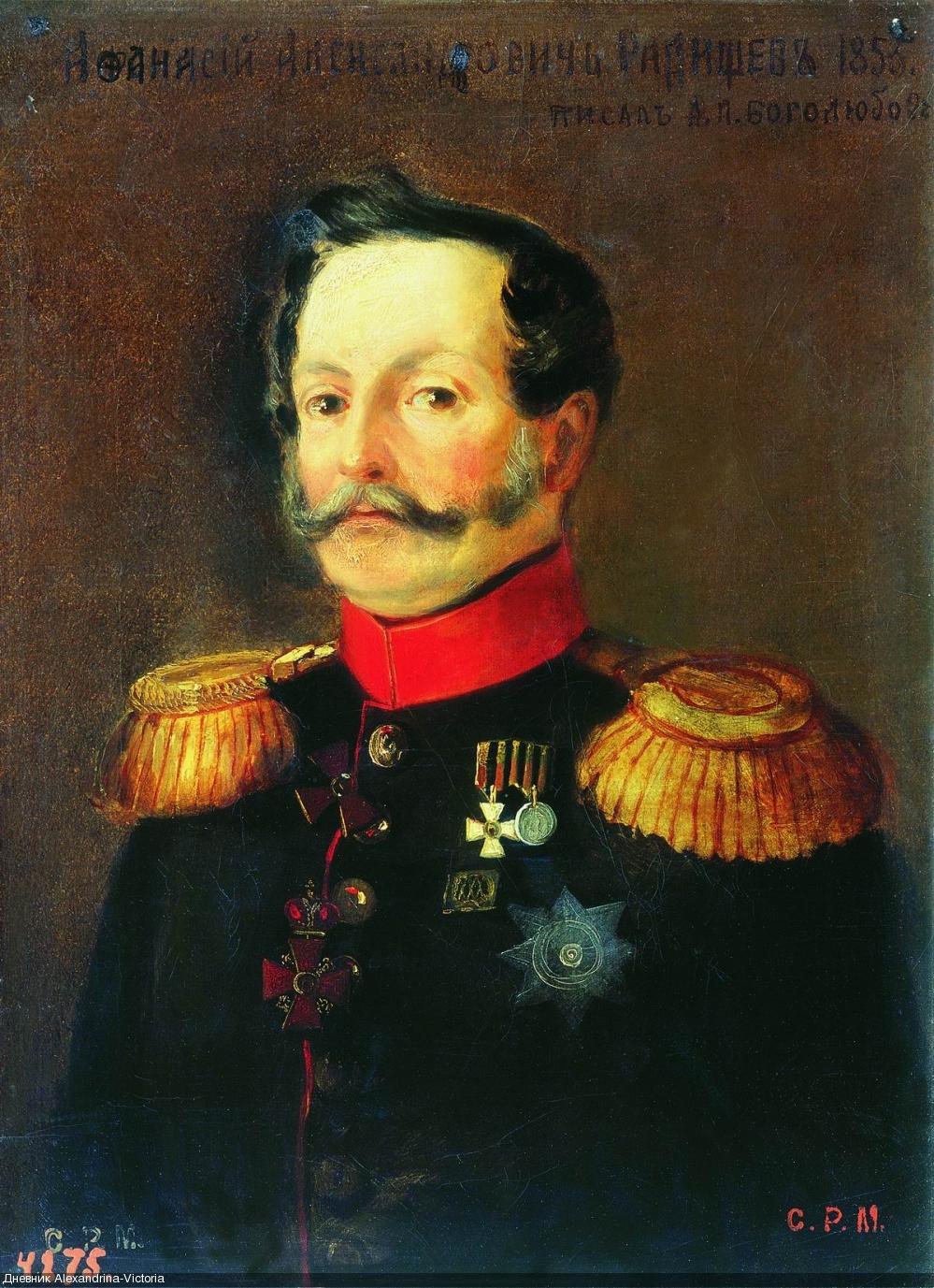 Портрет А.А.Радищева (сын А.Н.Радищева). 1855