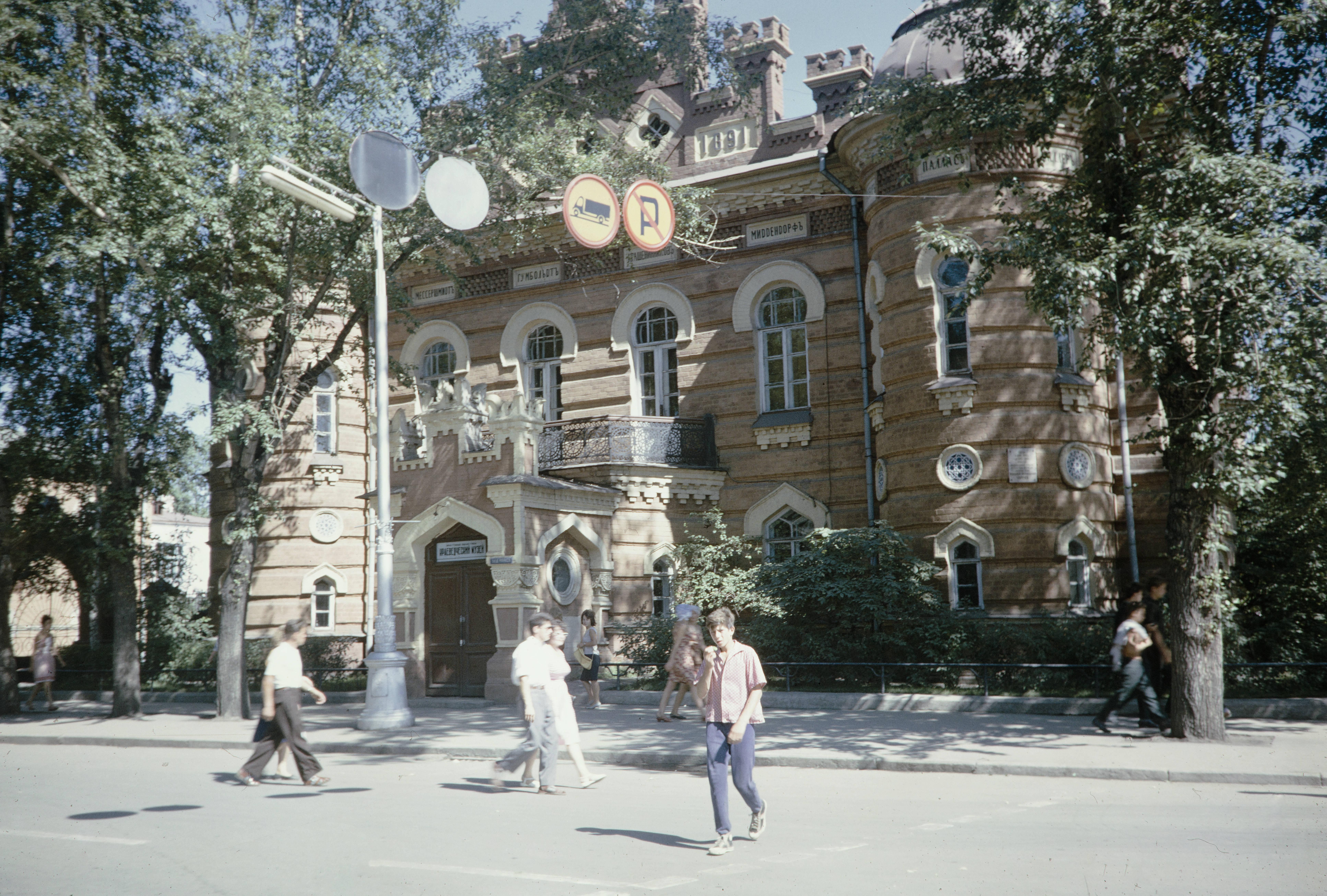Улица Карла Маркса, 2. Иркутский областной краеведческий музей
