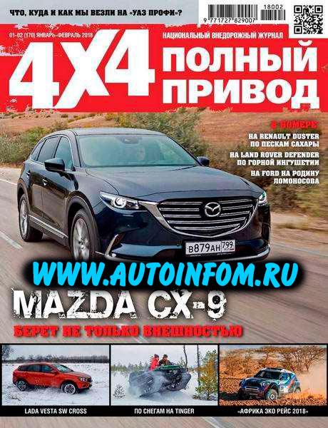 Журнал Полный привод 4x4 №1-2 (январь-февраль 2018)