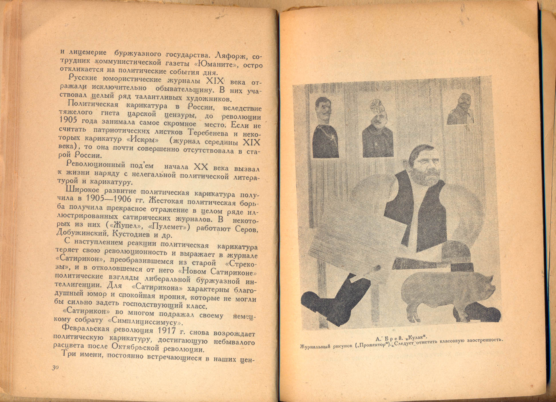 иллюстрация в книге 30.jpg