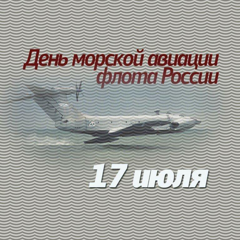 Морская авиация открытки, день матери казахстане