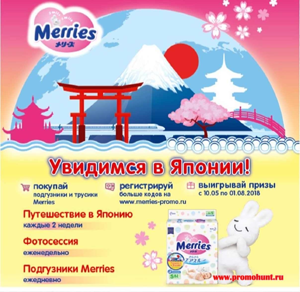 Акция Merries 2018 на merries-promo.ru