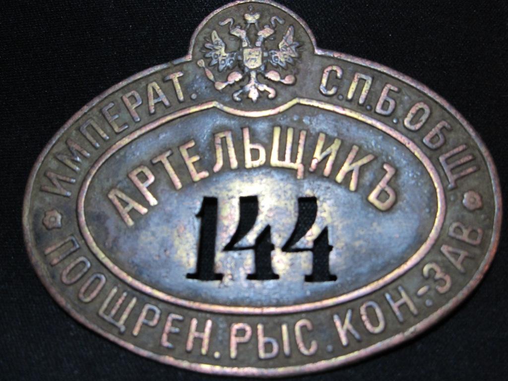 Артельщик Императорского Санкт-Петербургского общества поощрения рысистого коннозаводства