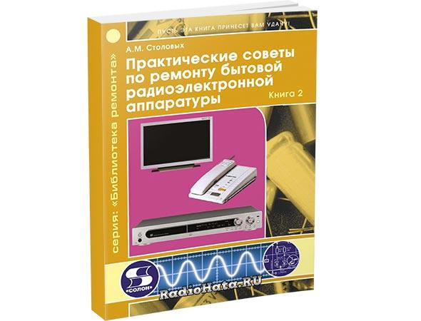 Практические советы по ремонту бытовой радиоэлектронной аппаратуры. Книга 2 (2008)