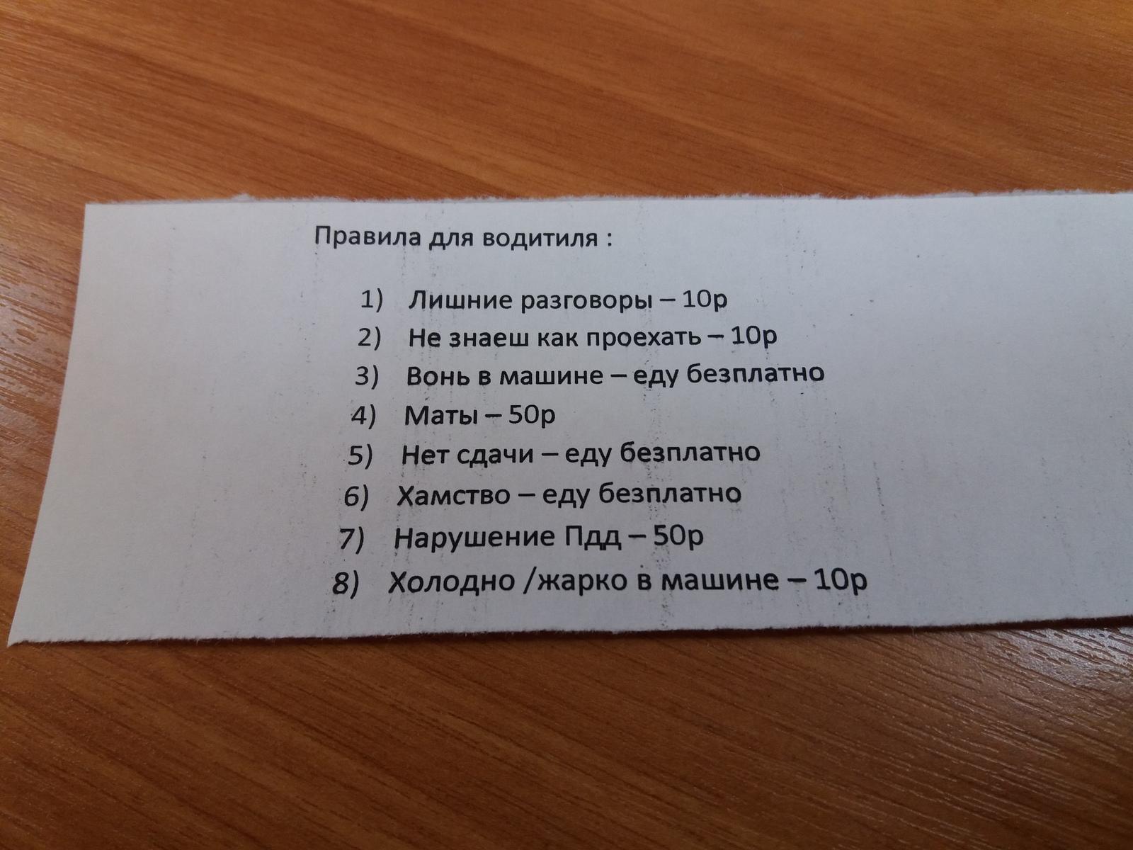 Правила водитИля