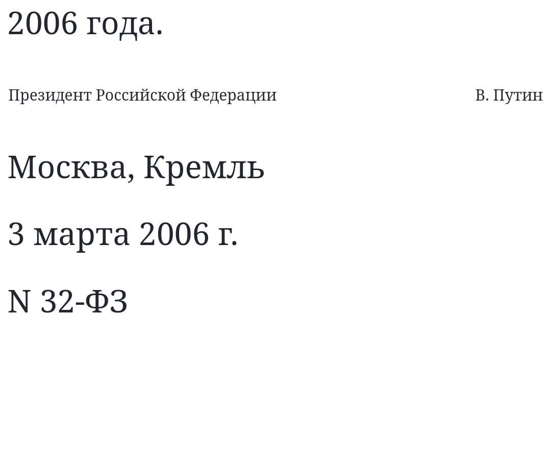 Отмена роуминга по-российски