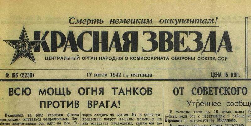 «Красная звезда» №166, 17 июля 1942 года