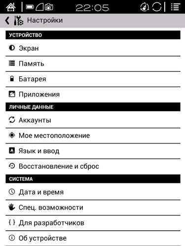 Настройки Android на ONYX BOOX Cleopatra 3