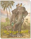 Из жизни слонов. Обложка.jpg