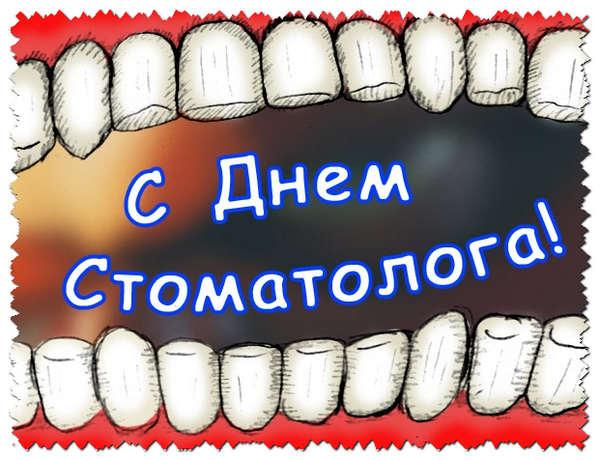 Поздравление с днем стоматолога. Зубы