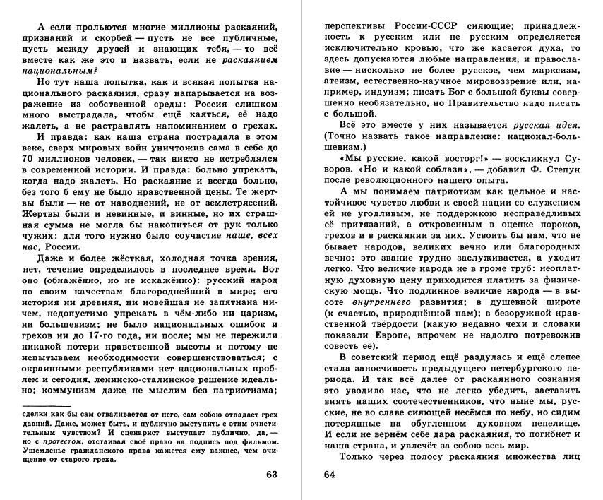 Раскаяние и самоограничение как категории национальной жизни. Ноябрь 1973