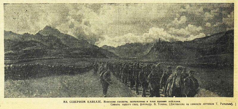 «Красная звезда», 4 сентября 1942 года, пленные немцы, немецкие военнопленные, немцы в плену, немцы в советском плену, немецкий солдат, битва за Кавказ
