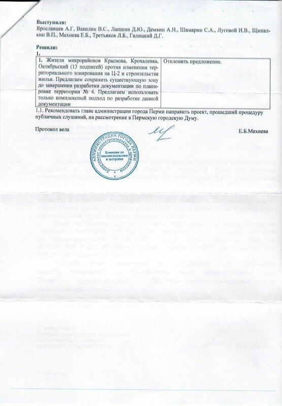 Письмо из ДГА протокол 2.jpg