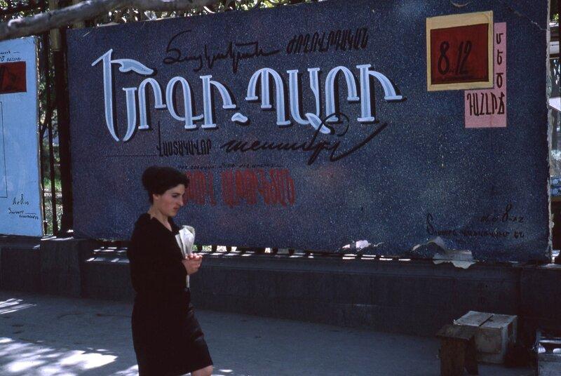 1964 Ереван15.jpg