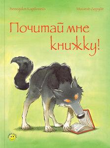Почитай-мне-книжку_обложка.jpg