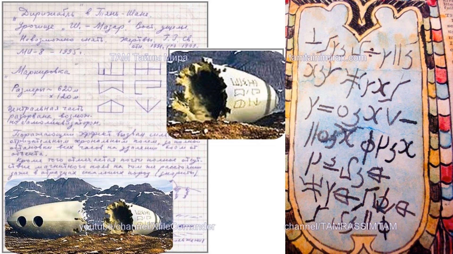 Comparison of the inscriptions on the crashed UFO of Kyrgyzstan of an ancient writing