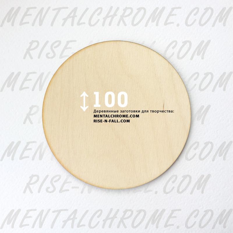 ЗАГОТОВКА ДЛЯ ТВОРЧЕСТВА, ДЕРЕВО / КРУГ 100 (арт. 000261)