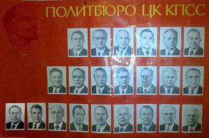1978 гг.  Политбюро ЦК КПСС