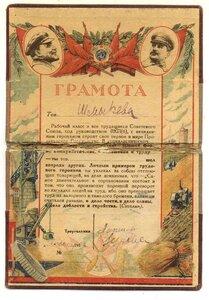 1933 г. Грамота Лучшему Ударнику