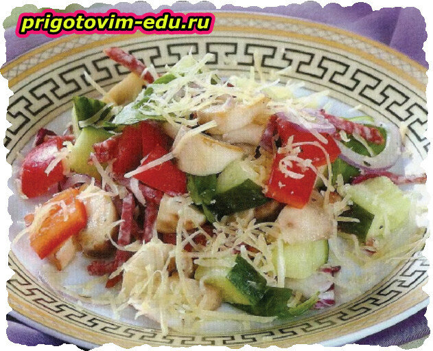 Грибной салат с салями и пармезаном
