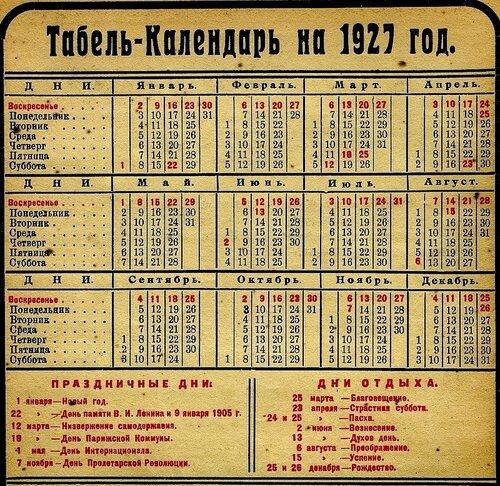 Календарь 1927.jpg