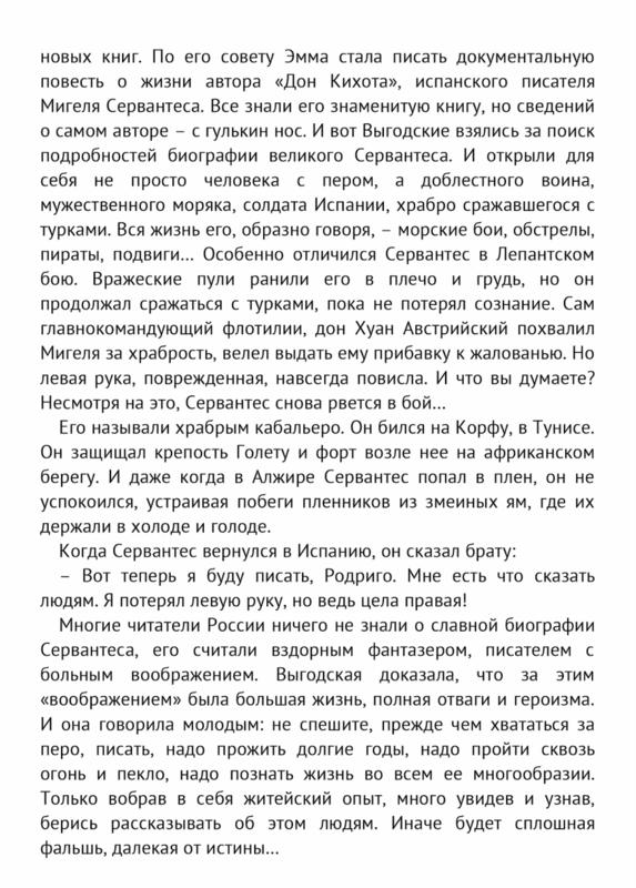 В.Могильницкий_Безымянные тюльпаны. О великих узниках Карлага 2