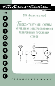 Серия: Библиотека по автоматике 0_14924f_94d4a0f1_orig