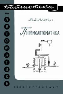 Серия: Библиотека по автоматике - Страница 2 0_149291_cbd51409_orig