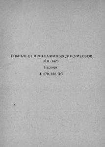 Схемы и документация на отечественные ЭВМ и ПЭВМ и комплектующие - Страница 3 0_149afd_d69a78c8_orig