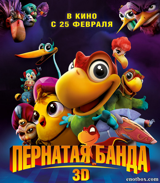 Пернатая банда / El Americano: The Movie (2016/WEB-DL/WEB-DLRip)