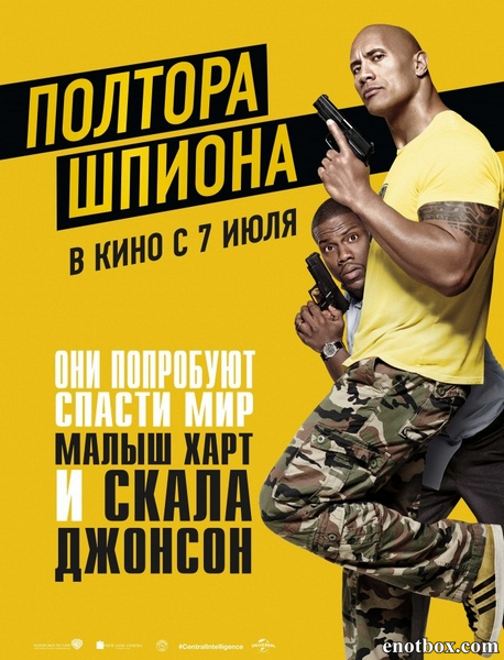 Полтора шпиона / Central Intelligence (2016/CAMRip)
