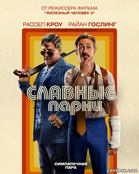 Славные парни / The Nice Guys (2016/WEB-DL/WEB-DLRip)