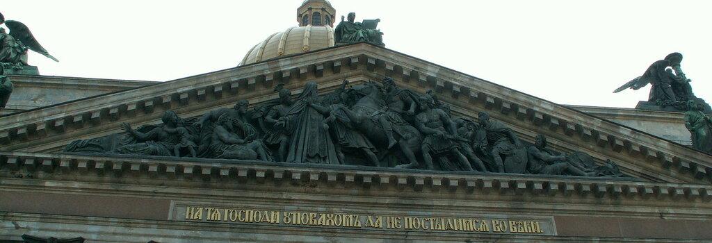 Восточный фронтон «Исаакий Далматский останавливает императора Валента».jpg