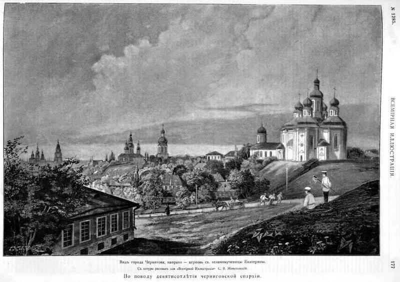 1893 Чернигов. Церковь Екатерины. Всемирная иллюстрация.jpg