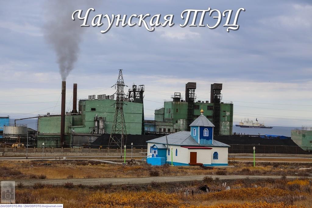 Чаунская ТЭЦ.jpg