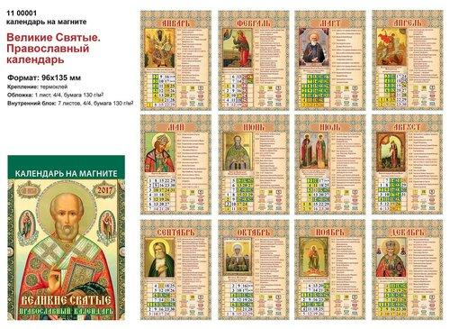 Календари  2017 Скачать архивом открытка поздравление картинка