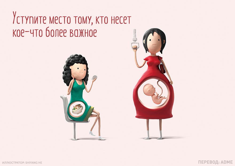 Самая важная причина уступить место беременной женщине