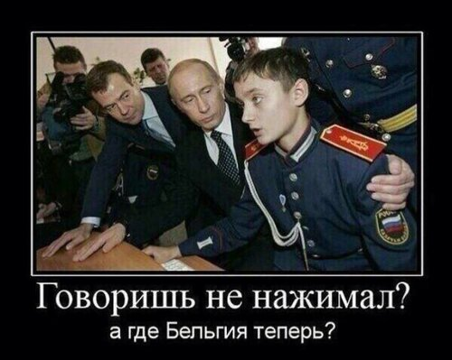 Россия и Запад: Политика в картинках #2
